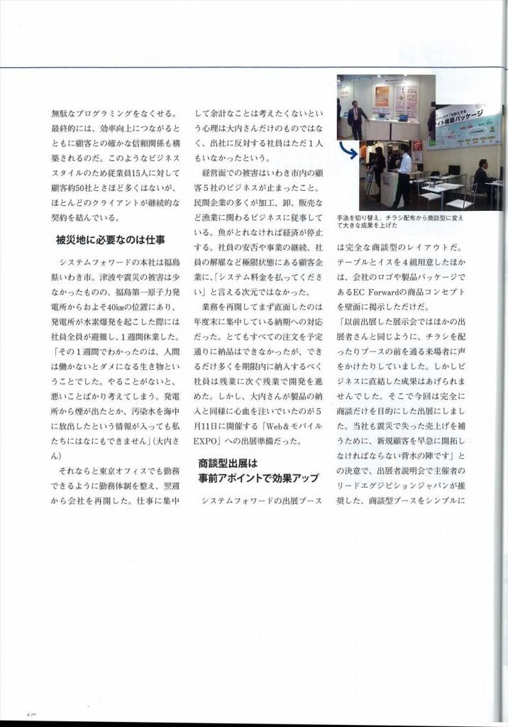 tencommi2011summer_ページ_2